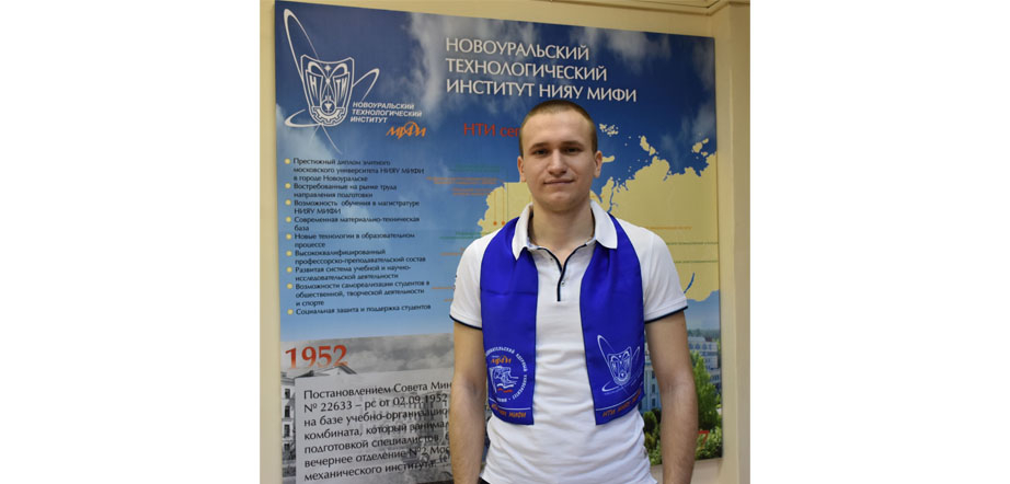 Студент Новоуральского технологического института принял участие в фокус-группе Корпоративной Академии Росатома